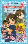 若おかみは小学生!(13) 花の湯温泉ストーリー-電子書籍