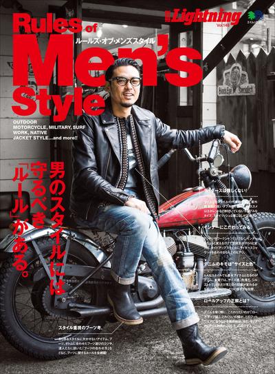 別冊Lightning Vol.148 Rules of Men's Style-電子書籍