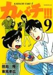 カバチ!!! -カバチタレ!3-(9)-電子書籍