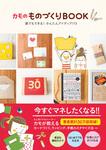 カモのものづくりBOOK -誰でもできる! かんたんアイディア113--電子書籍