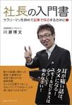 社長の入門書 サラリーマンを辞めて起業で成功するために!-電子書籍