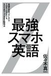 最強スマホ英語 ――言語の科学「SLA」でTOEIC(R)テストを500点アップさせる勉強法-電子書籍