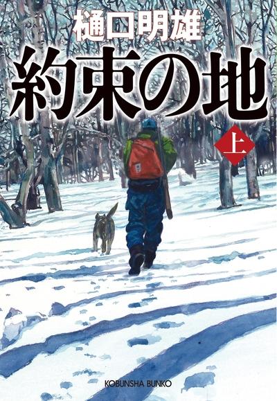 約束の地(上)-電子書籍