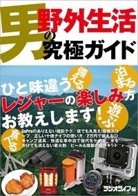 男の野外生活究極ガイド-電子書籍