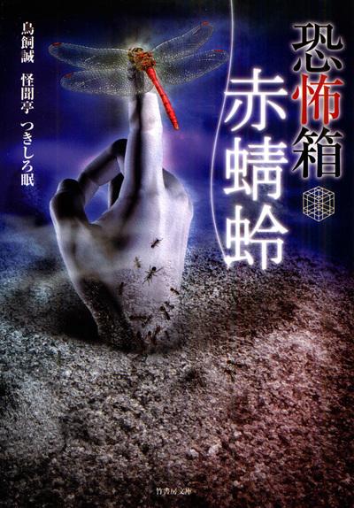 恐怖箱 赤蜻蛉-電子書籍