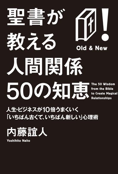 聖書が教える人間関係50の知恵 人生・ビジネスが10倍うまくいく「いちばん古くて、いちばん新しい」心理術-電子書籍