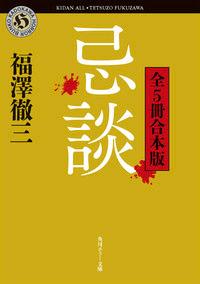 忌談 全5冊合本版-電子書籍