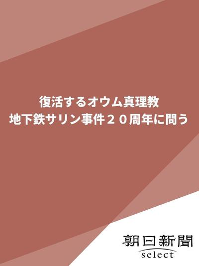 復活するオウム真理教 地下鉄サリン事件20周年に問う-電子書籍