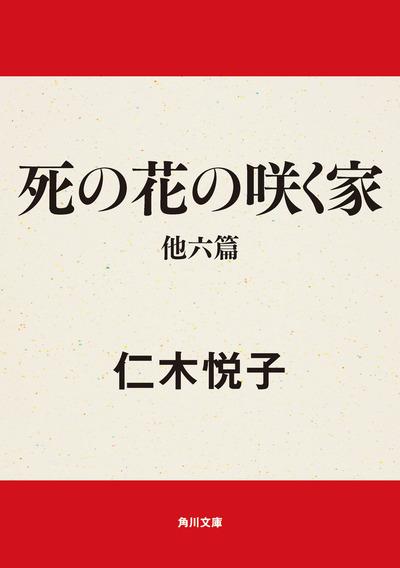 死の花の咲く家 他六篇-電子書籍