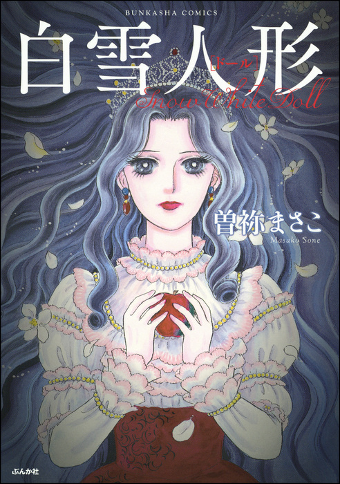 白雪人形-電子書籍-拡大画像