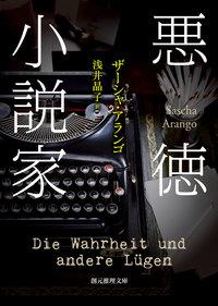 悪徳小説家-電子書籍