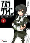 アスラクライン(4) 秘密の転校生のヒミツ-電子書籍
