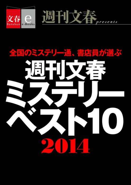 週刊文春ミステリーベスト10 2014【文春e-Books】拡大写真