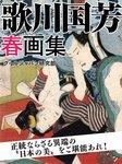 歌川国芳 春画集-電子書籍