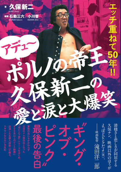 アデュ~ ポルノの帝王久保新二の愛と涙と大爆笑 エッチ重ねて50年!!-電子書籍