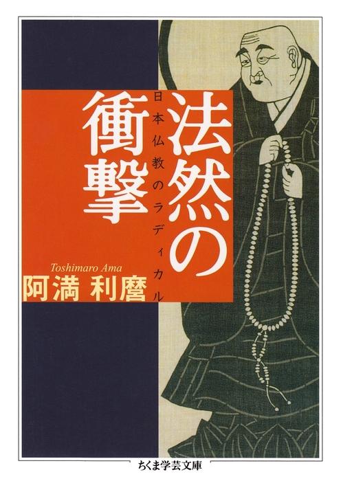 法然の衝撃 ──日本仏教のラディカル-電子書籍-拡大画像
