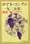 ロマネ・コンティ・一九三五年 六つの短編小説-電子書籍