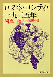 ロマネ・コンティ・一九三五年 六つの短編小説拡大写真