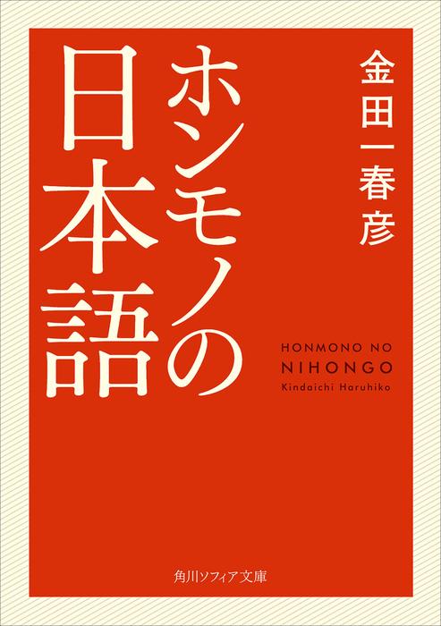 ホンモノの日本語拡大写真