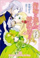 指輪の選んだ婚約者: 2 恋する騎士と戸惑いの豊穣祭