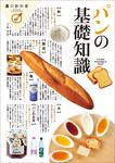 パンの基礎知識-電子書籍