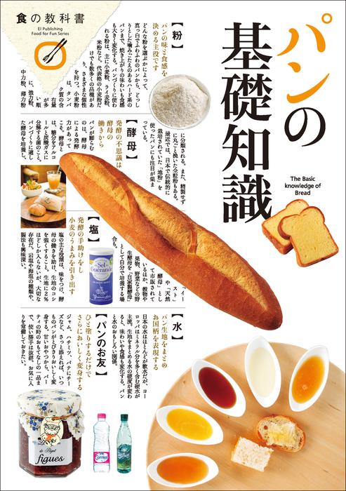 パンの基礎知識拡大写真