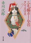 三毛猫ホームズのクリスマス-電子書籍