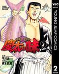 渡職人残侠伝 慶太の味 2-電子書籍