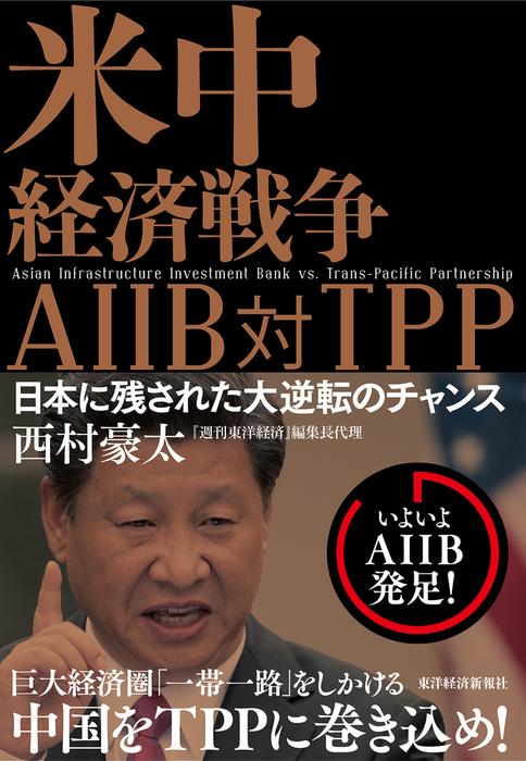 米中経済戦争 AIIB対TPP―日本に残された大逆転のチャンス拡大写真