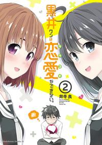 黒井クンは恋愛ができない。(2)-電子書籍