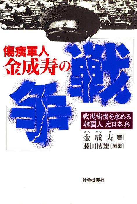傷痍軍人金成寿の「戦争」:戦後補償を求める韓国人元日本兵拡大写真