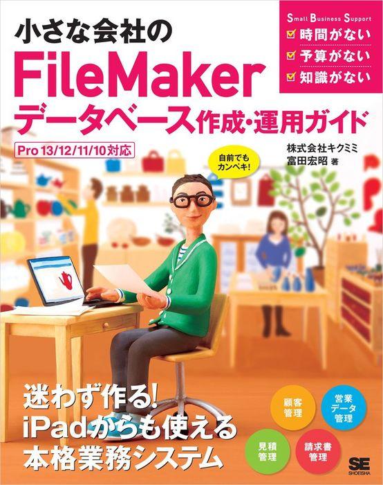 小さな会社のFileMakerデータベース作成・運用ガイド Pro13/12/11/10対応拡大写真