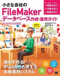 小さな会社のFileMakerデータベース作成・運用ガイド Pro13/12/11/10対応-電子書籍