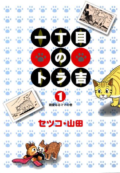 一丁目のトラ吉 1巻-電子書籍
