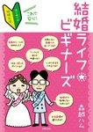結婚ライフビギナーズ-電子書籍