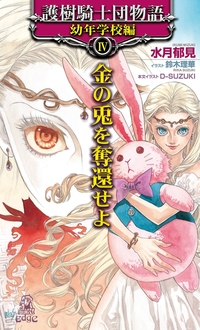 護樹騎士団物語 幼年学校編4 金の兎を奪還せよ-電子書籍