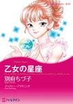 乙女の星座-電子書籍