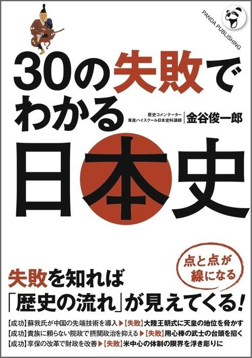 30の失敗でわかる日本史-電子書籍-拡大画像