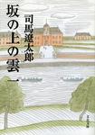 坂の上の雲(一)-電子書籍