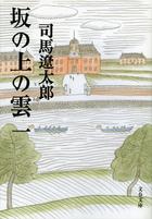 「坂の上の雲(文春文庫)」シリーズ