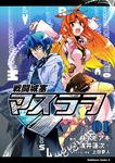 戦闘城塞マスラヲ(1)-電子書籍