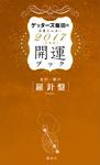 ゲッターズ飯田の五星三心占い 開運ブック 2017年度版 金の羅針盤・銀の羅針盤-電子書籍