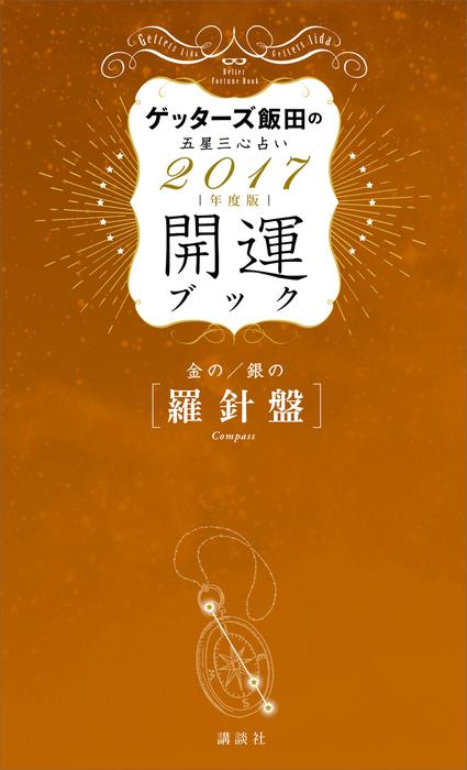 ゲッターズ飯田の五星三心占い 開運ブック 2017年度版 金の羅針盤・銀の羅針盤拡大写真