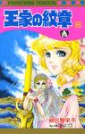 王家の紋章 8-電子書籍