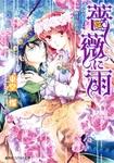 薔薇に雨 孤高の王子に捧げる初恋-電子書籍