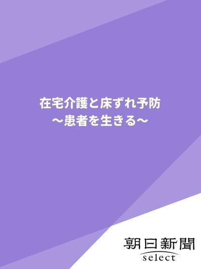 在宅介護と床ずれ予防 ~患者を生きる~-電子書籍