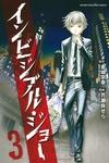 インビジブル・ジョー(3)-電子書籍