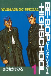 【20%OFF】BE-BOP-HIGHSCHOOL【期間限定1~48巻セット】