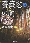 薔薇窓の闇 上-電子書籍