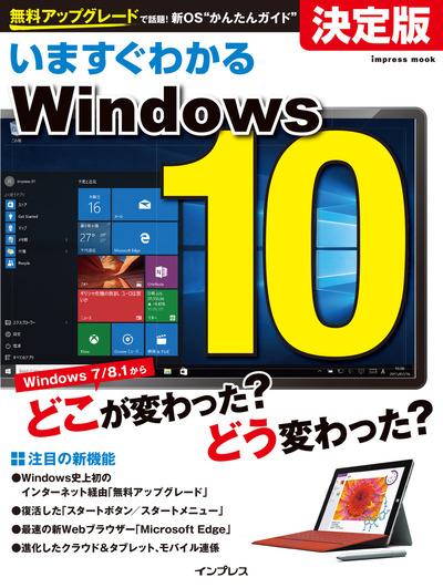 いますぐわかるWindows 10-電子書籍